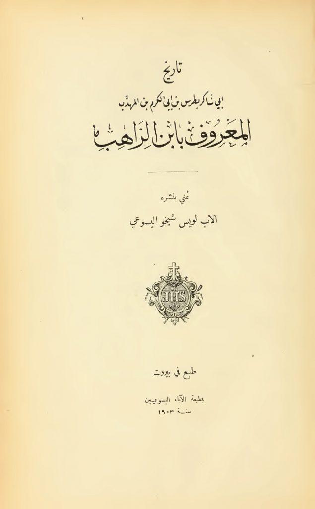 Kitab al-Tawarikh (The Book of histories)