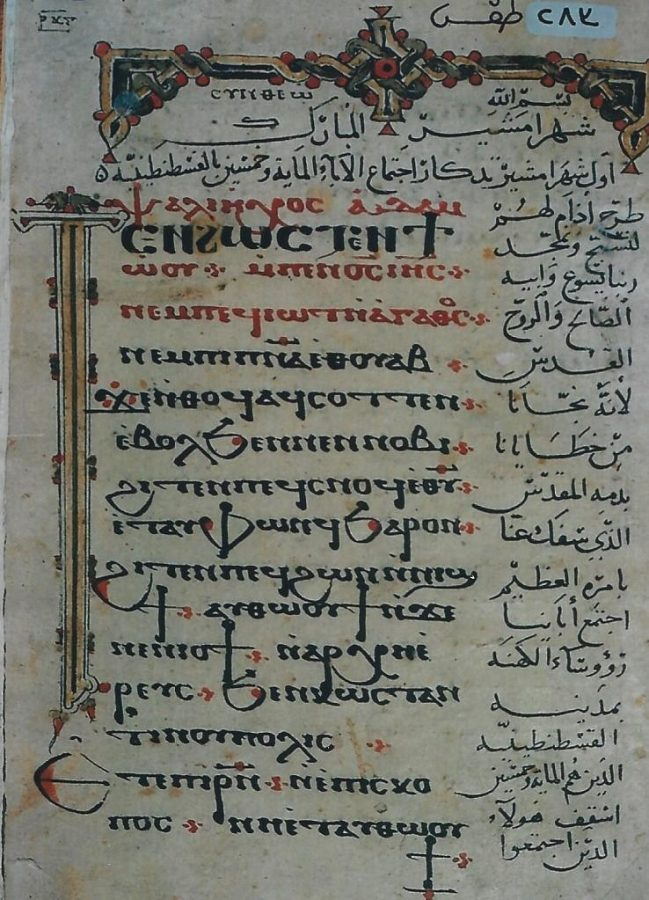 Fig.1: MS. A, the beginning of the text of the month Amšῑr, fol. 123v