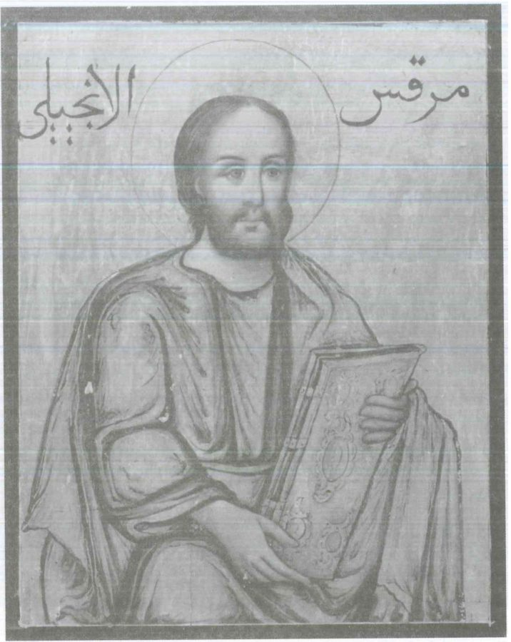 Fig. 25.6. Dayr al-Muharraq, marble icon of St. Mark the Apostle dated to the nineteenth century, by either Nicola Tawdary or Demitry Gurges, both of Jerusalem. Photograph by Fr. Maximos al-Muharraqi.